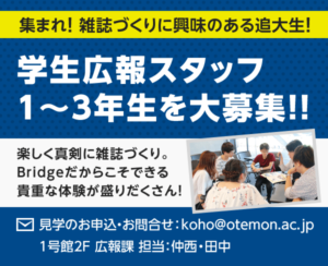 学生広報スタッフ1〜3年生を大募集!