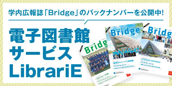 学内広報誌「Bridge」のバックナンバーを公開中!電子図書館サービスLibrariE